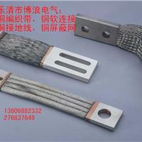 供应铜编织带软连接量大从优