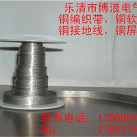 供应铜编织线生产厂家,乐清铜编织带