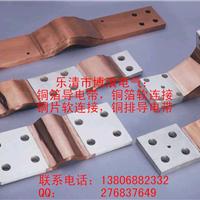 铜片软连接优惠促销