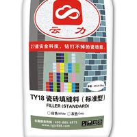 供应云力TY18瓷砖填缝料标准型白色外墙用