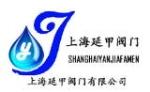上海延甲阀门有限公司