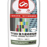 供应云力TY303强力瓷砖胶粘粉(灰色)