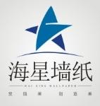 深圳市海星墙纸材料有限公司