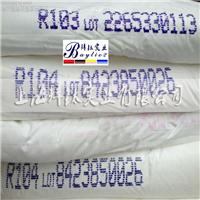 供应美国杜邦钛白粉R104塑料专用