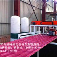 供应隔热合成树脂瓦生产线