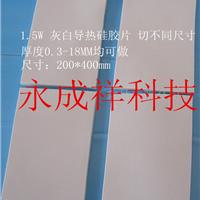 供应永成祥机顶盒硅胶导热片CX1515系列灰白