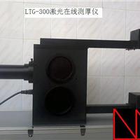 铜铝板带激光在线测厚仪玻璃纤维在线检测仪