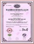 OHSAS18001:2007职业认证