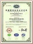 ISO14001:2004环境管理认证