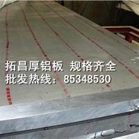 供应7075进口铝板 7075美国铝板