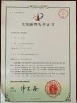 实用型专利证书