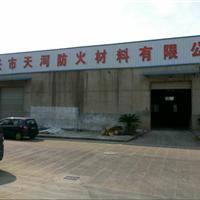 绍兴市天河防火材料有限公司
