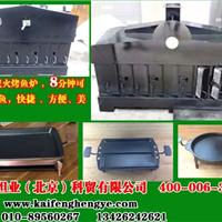 UFO烤鱼炉厂家|烤鱼炉价格