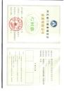 河北省门窗幕墙企业资质等级证书