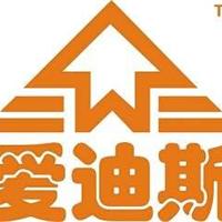爱迪斯中国建材有限公司