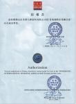 国际企业联合会成员