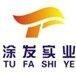上海涂发实业有限公司郑州分公司