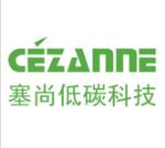 江苏塞尚低碳科技有限公司