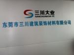 东莞市三川建筑装饰材料有限公司
