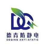 东莞德青防静电制造有限公司