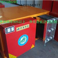 烧烤油烟净化器/低排油烟净化器无烟净化器