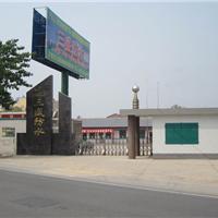 辛集三盛防水材料有限公司