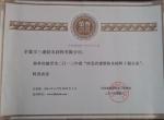河北省建筑防水材料企业十强