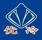 东莞市优冷制冷设备有限公司
