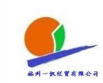 福州一帆经贸有限公司