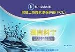 湖南科宁防水材料工程有限公司