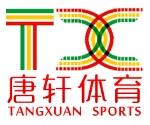 上海唐轩体育有限公司