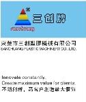 东莞市三创塑胶机械有限公司