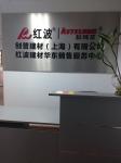创普建材(上海)有限公司