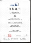 KSB泵授权证书