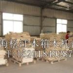 上海木箱木托盘厂