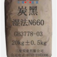 供应优质国标炭黑N660