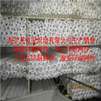 供应:陶瓷印刷网纱、玻璃印刷网纱