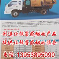 谋求多元化发展 混凝土搅拌拖泵价格