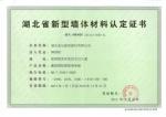 湖北省新型墙体材料认定证书