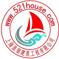 上海浪驱建筑工程有限公司