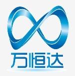 深圳市万恒达科技有限公司