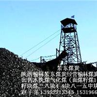 出售煤炭陕西榆林面煤块煤籽煤出售价格合理