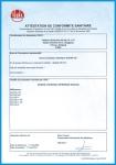 法国ACS水暖器材证书