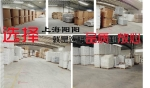 上海阳阳化工有限公司