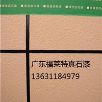 广东真石漆厂家供应天然真石环保漆