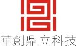 深圳市华创鼎立科技有限公司