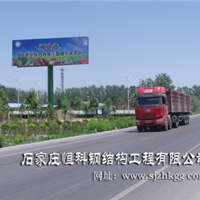 石家庄恒科钢结构工程有限公司
