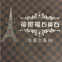 郑州埃菲尔石英石有限公司