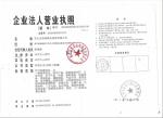 昆山志浩邦机电商贸有限公司营业执照副本