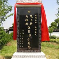 供应中国黑黑色石材墓碑